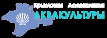 Крымская Ассоциация Аквакультуры