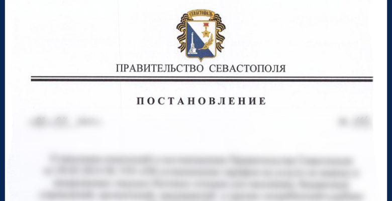 Постановление Правительства Севастополя от 22.06.2017 № 479-ПП