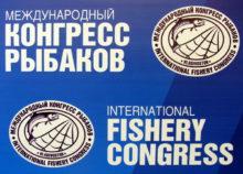 На Международном конгрессе рыбаков обсудили пути снижения негативных рисков при принятии нормативных документов для аквакультуры