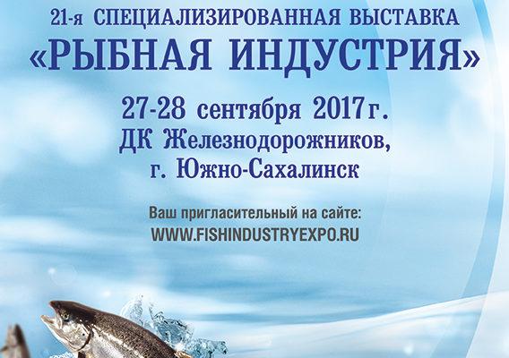 21-я специализированная выставка РЫБНАЯ ИНДУСТРИЯ